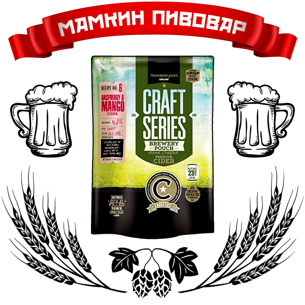 Mangrove Jack's Craft Series Raspberry and Mango Cider